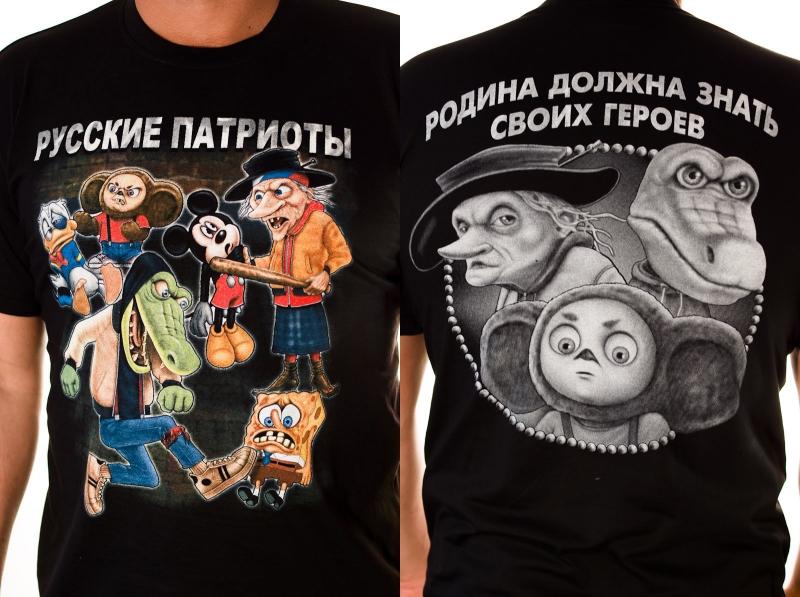 Футболка «Русские патриоты»