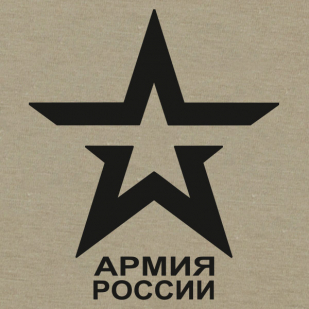 Заказать футболку с эмблемой Армии России