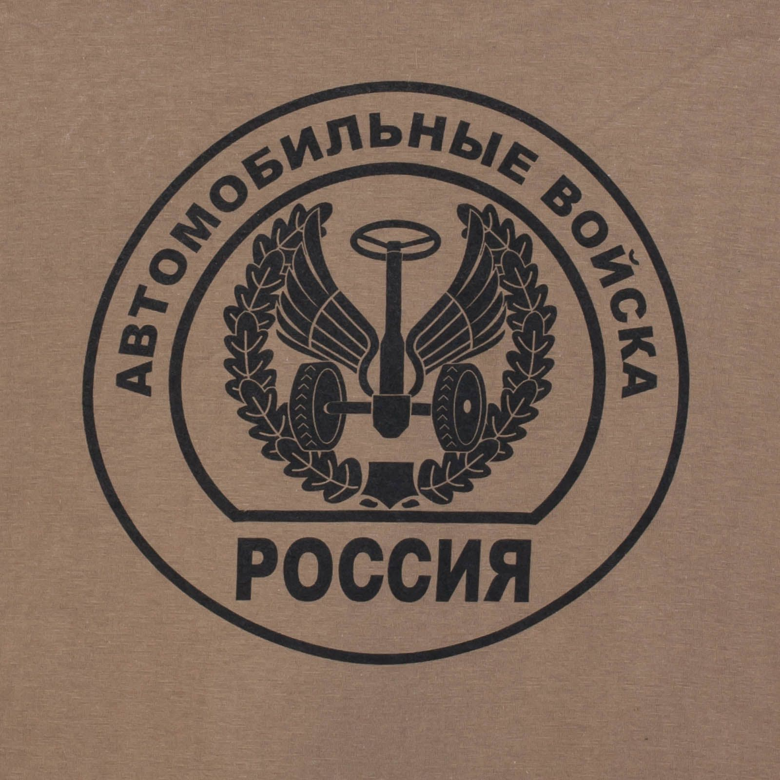 Футболка с эмблемой Автомобильных войск - принт