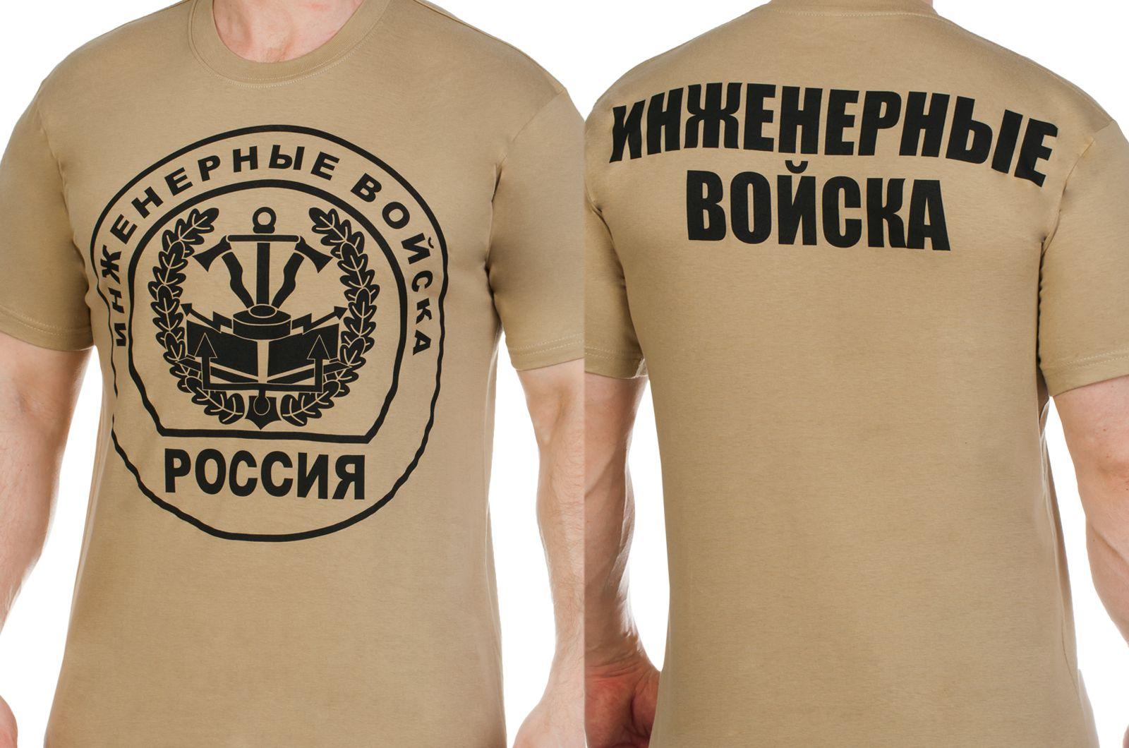 Заказать футболки с эмблемой Инженерных войск