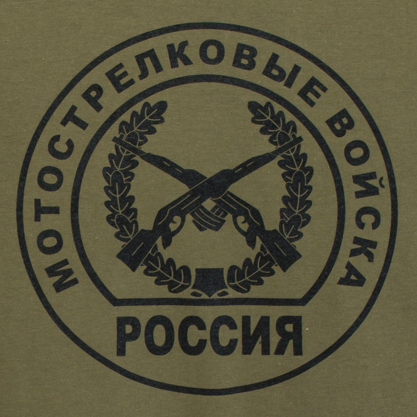 Футболка с эмблемой Мотострелковых войск цвета хаки
