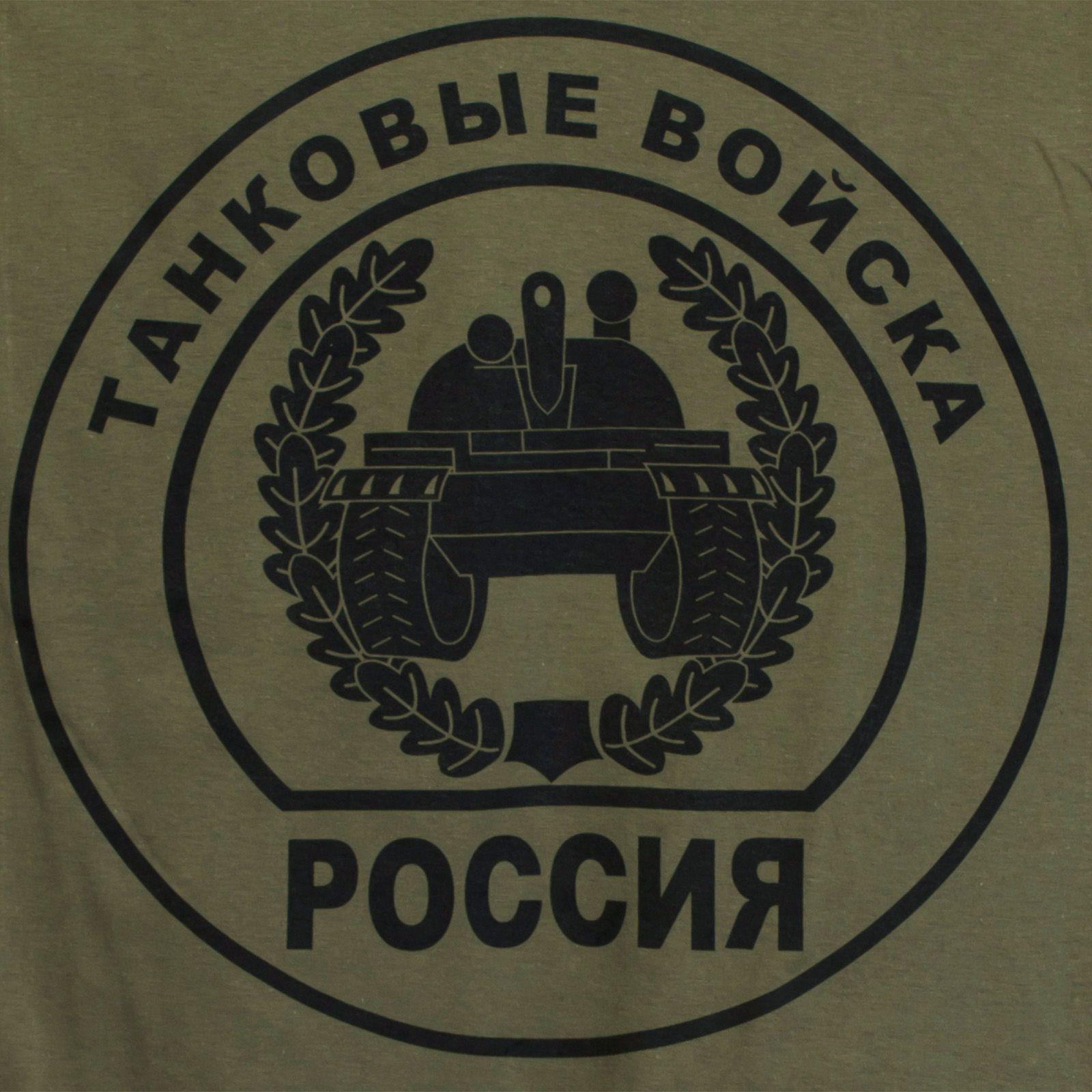 Футболка с эмблемой Танковых войск - цвет хаки