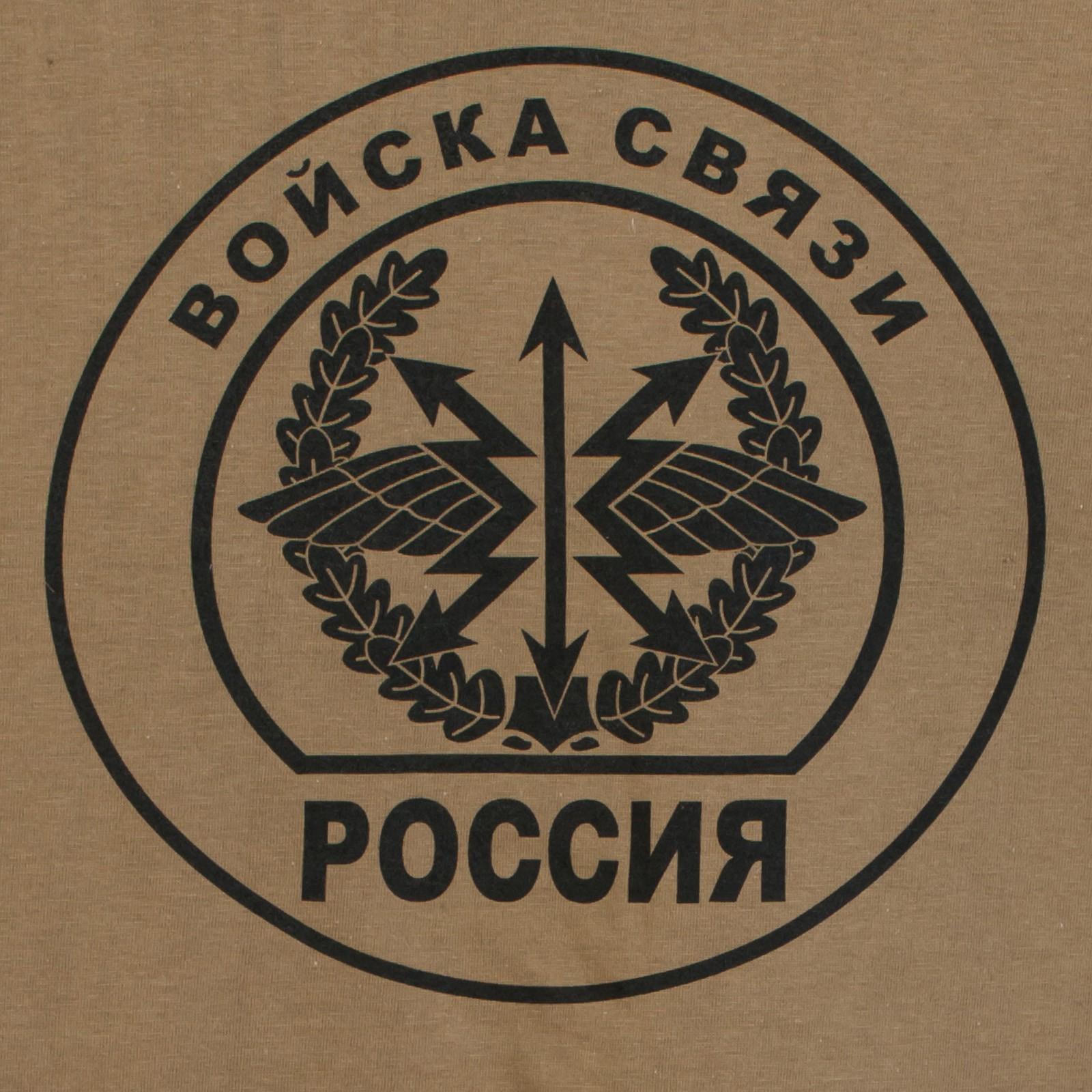 Футболка с эмблемой Войск связи с доставкой