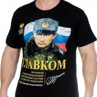 Патриотическая футболка Главком ВС РФ.