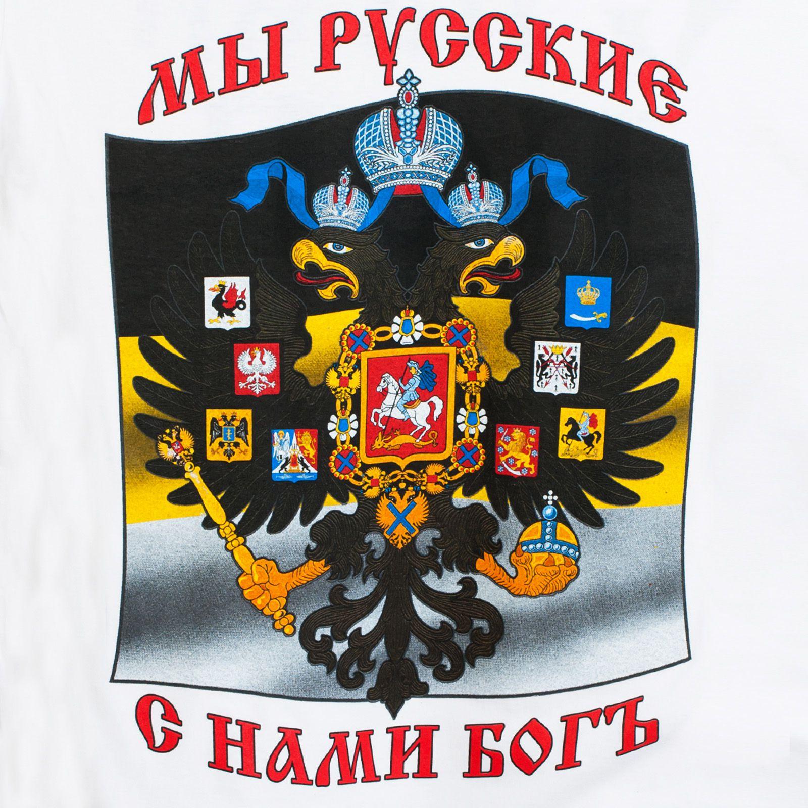 Белая футболка с гербом Российской Империи