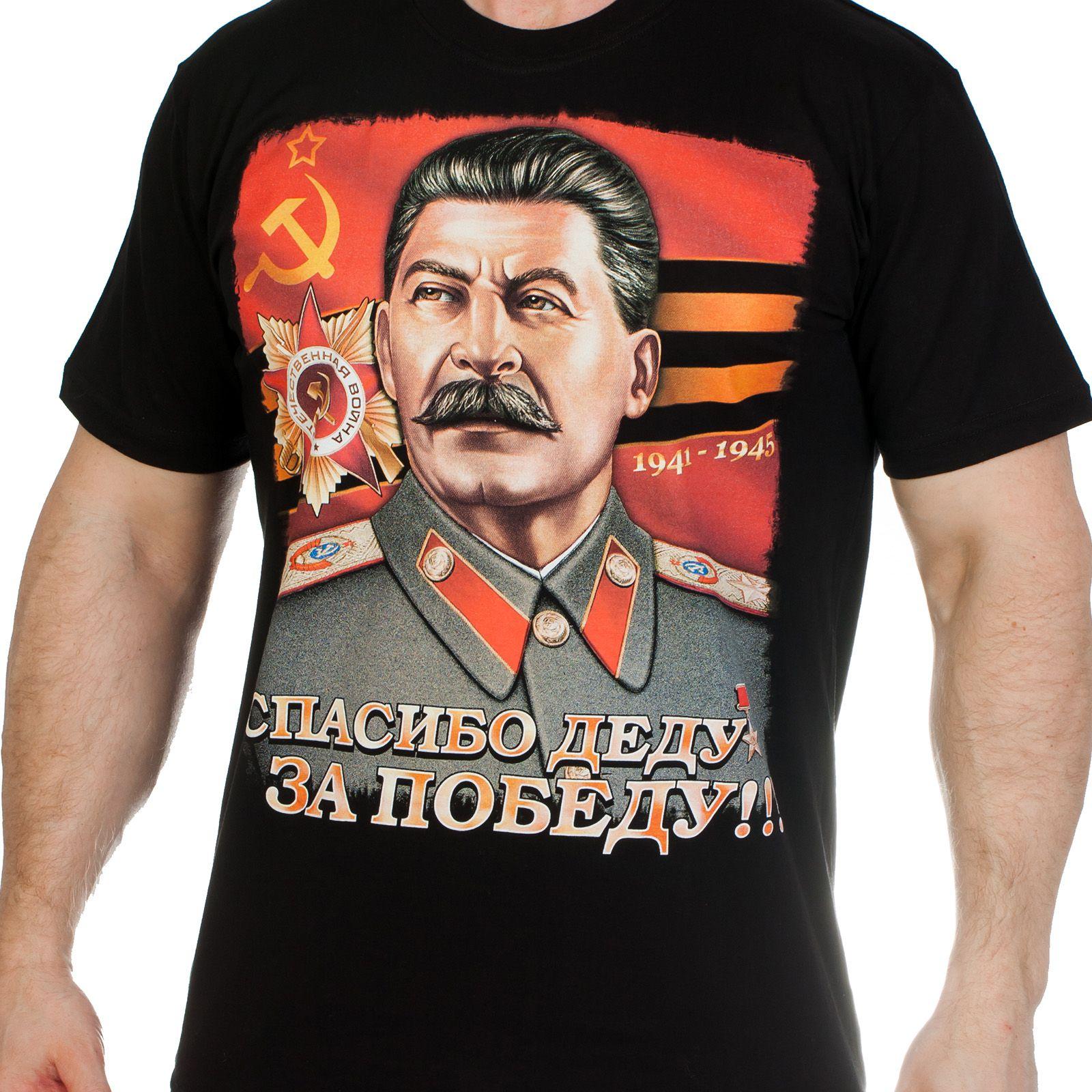"""Футболка """"И.В. Сталин"""""""