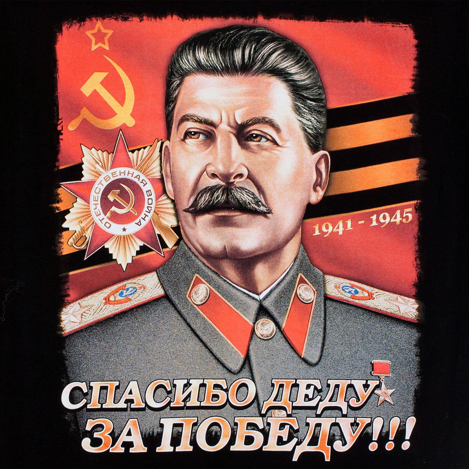 """Футболка """"И.В. Сталин"""" - авторский принт"""