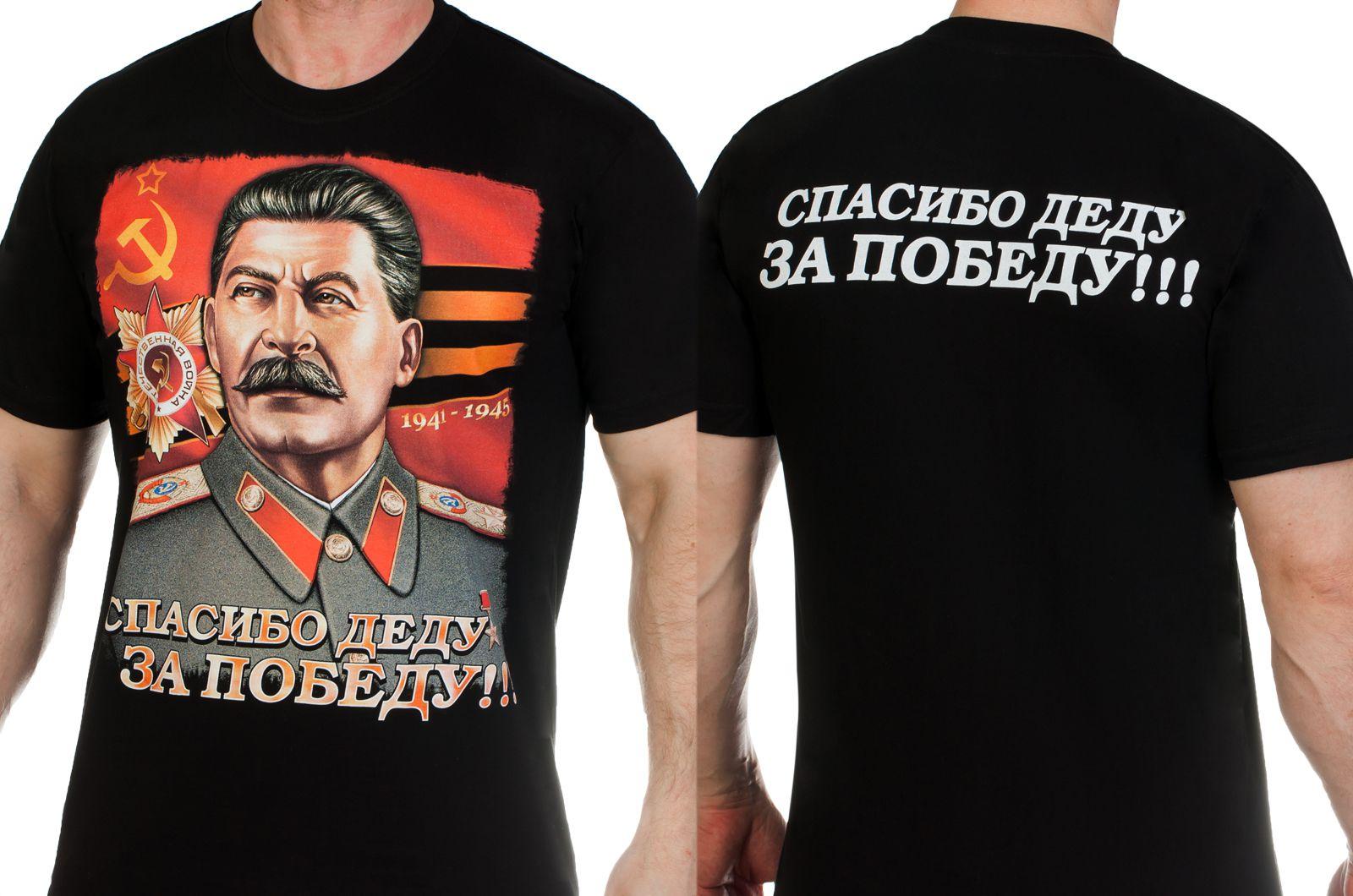 """Заказать футболки """"И.В. Сталин"""""""
