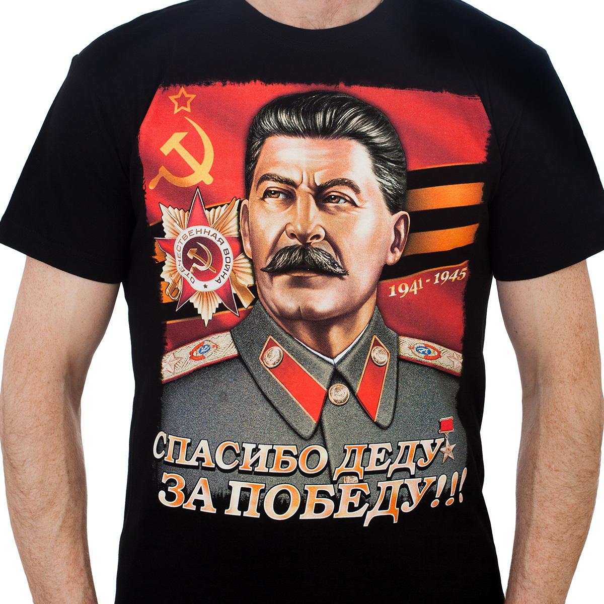 Футболка «И.В. Сталин»