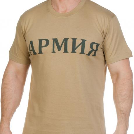 Футболка с надписью «Армия»