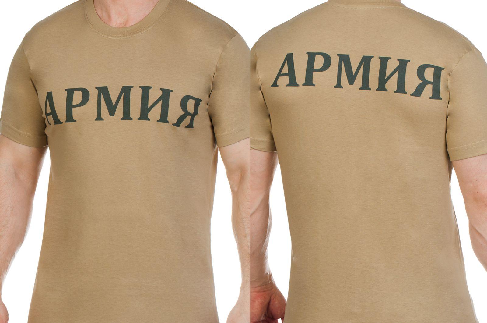 Заказать футболки с надписью «Армия»