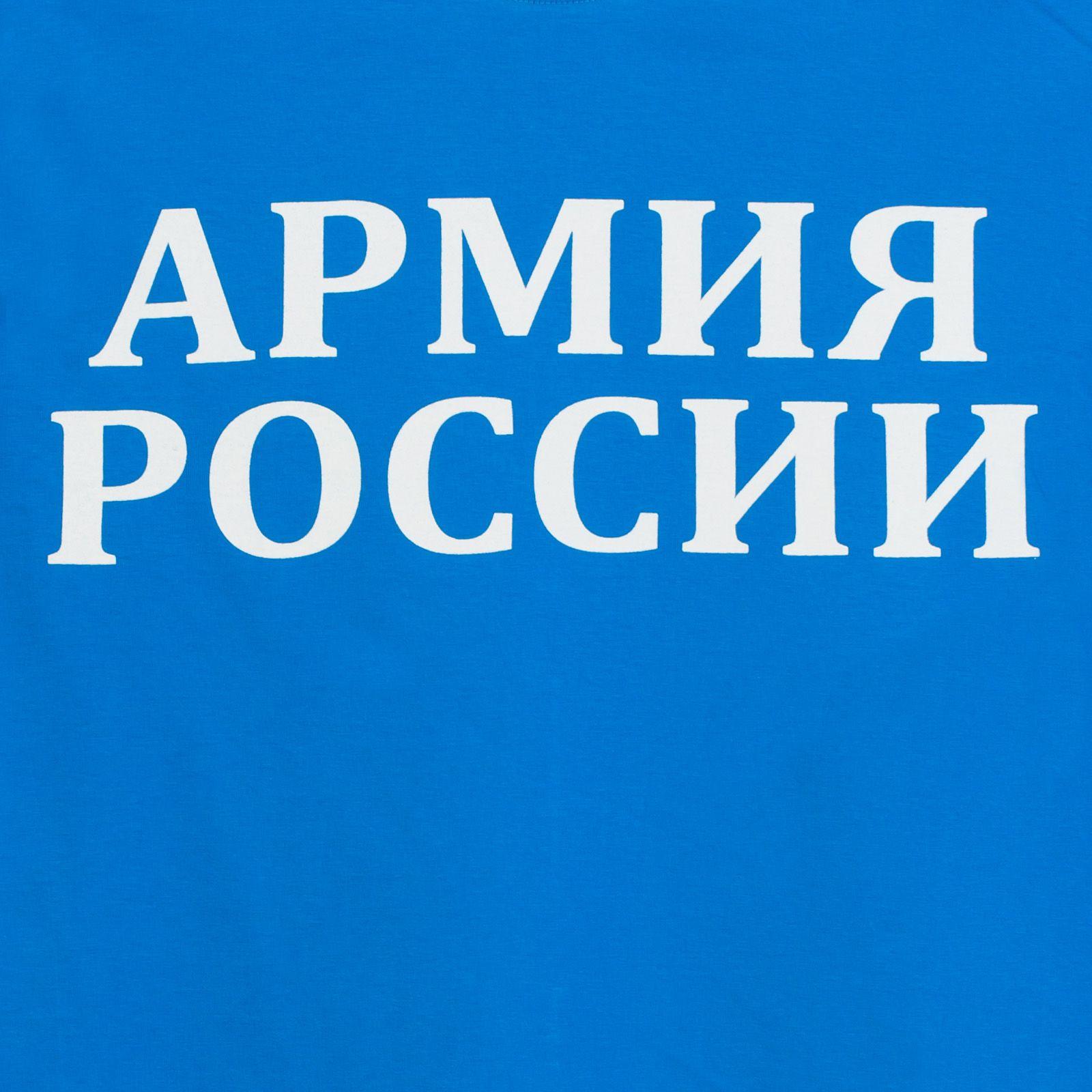 Футболка с надписью «Армия России» с доставкой