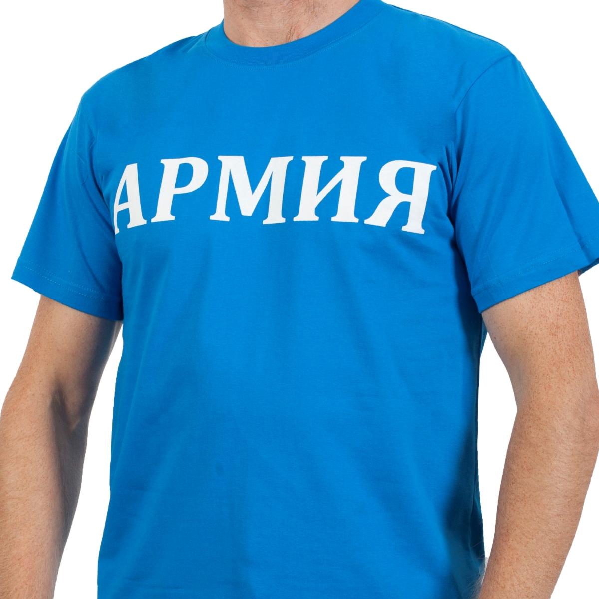 Футболка с надписью «Армия» синяя