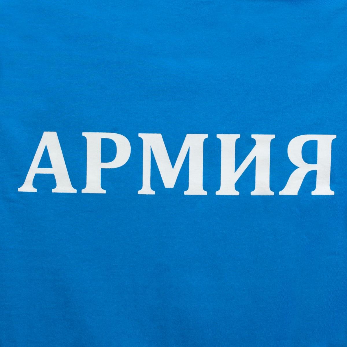 Футболка с надписью «Армия» синяя-логотип