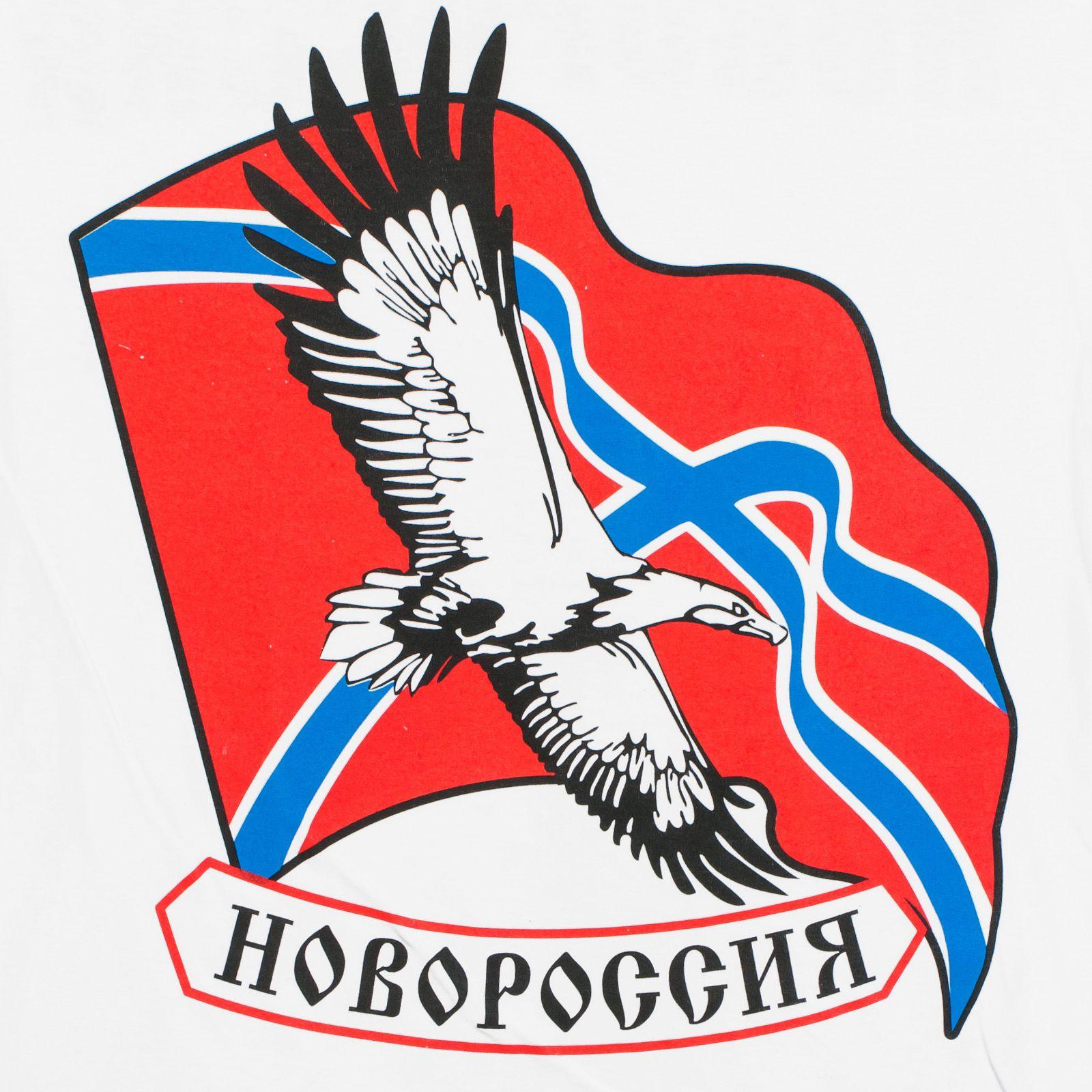 Белая футболка с надписью «Новороссия»