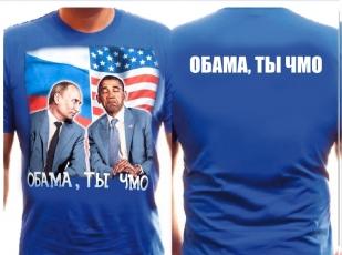 """Футболка с приколом """"Барак Обама и В. Путин"""""""