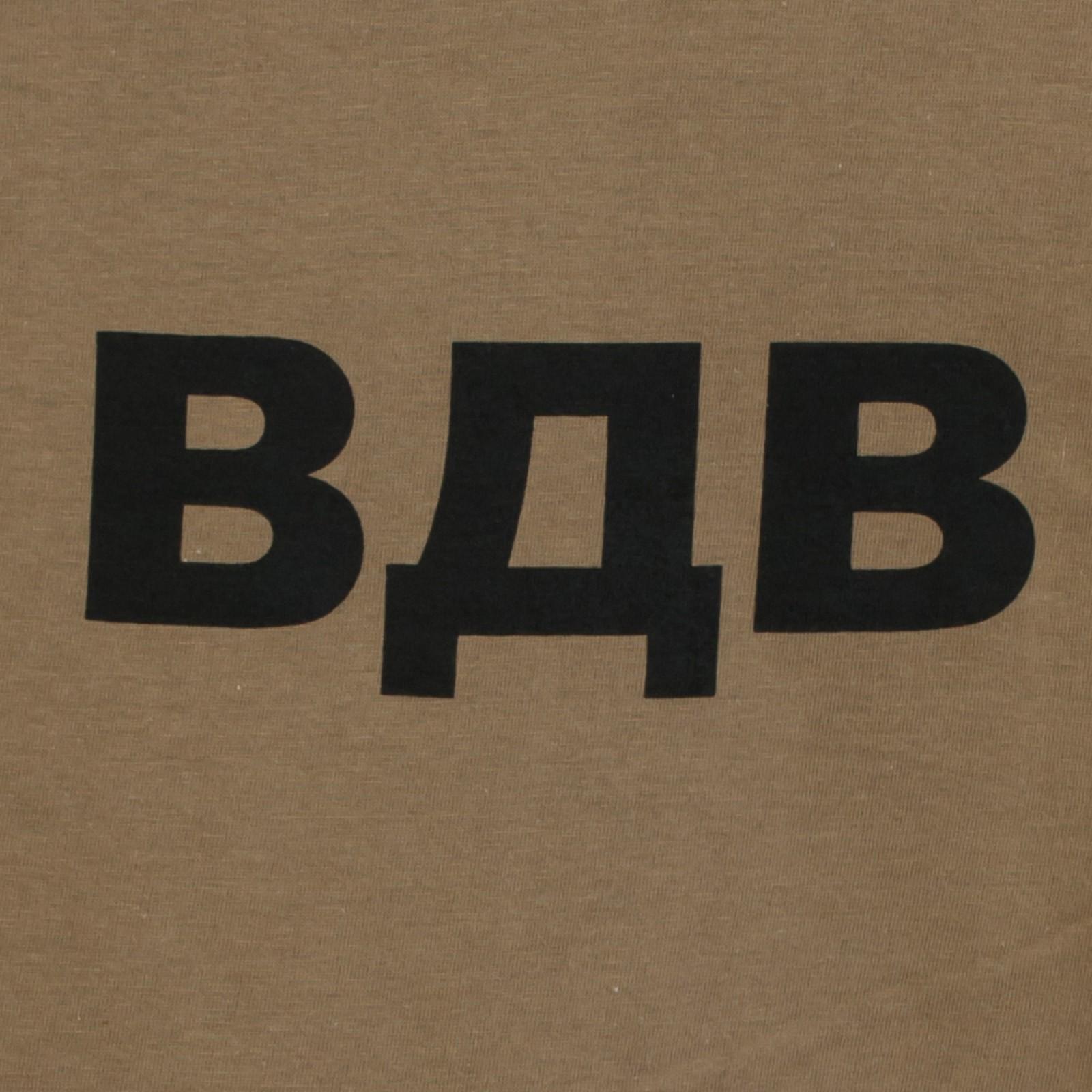 Футболка с надписью ВДВ - только в Военпро