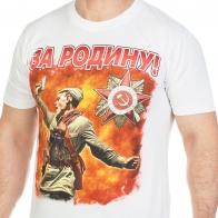 """Футболка с надписью """"За Родину!"""""""