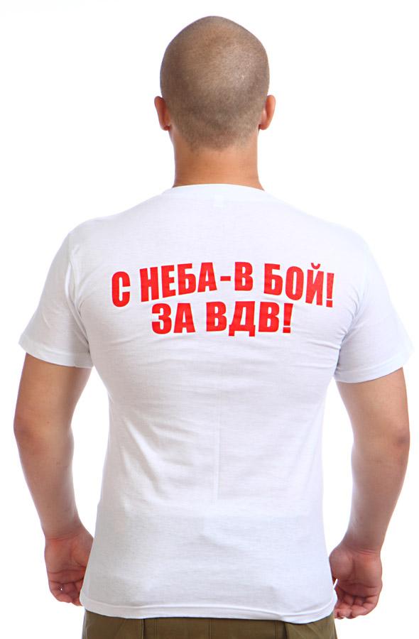 """Футболка """"С неба и в бой, Голубые береты!"""""""