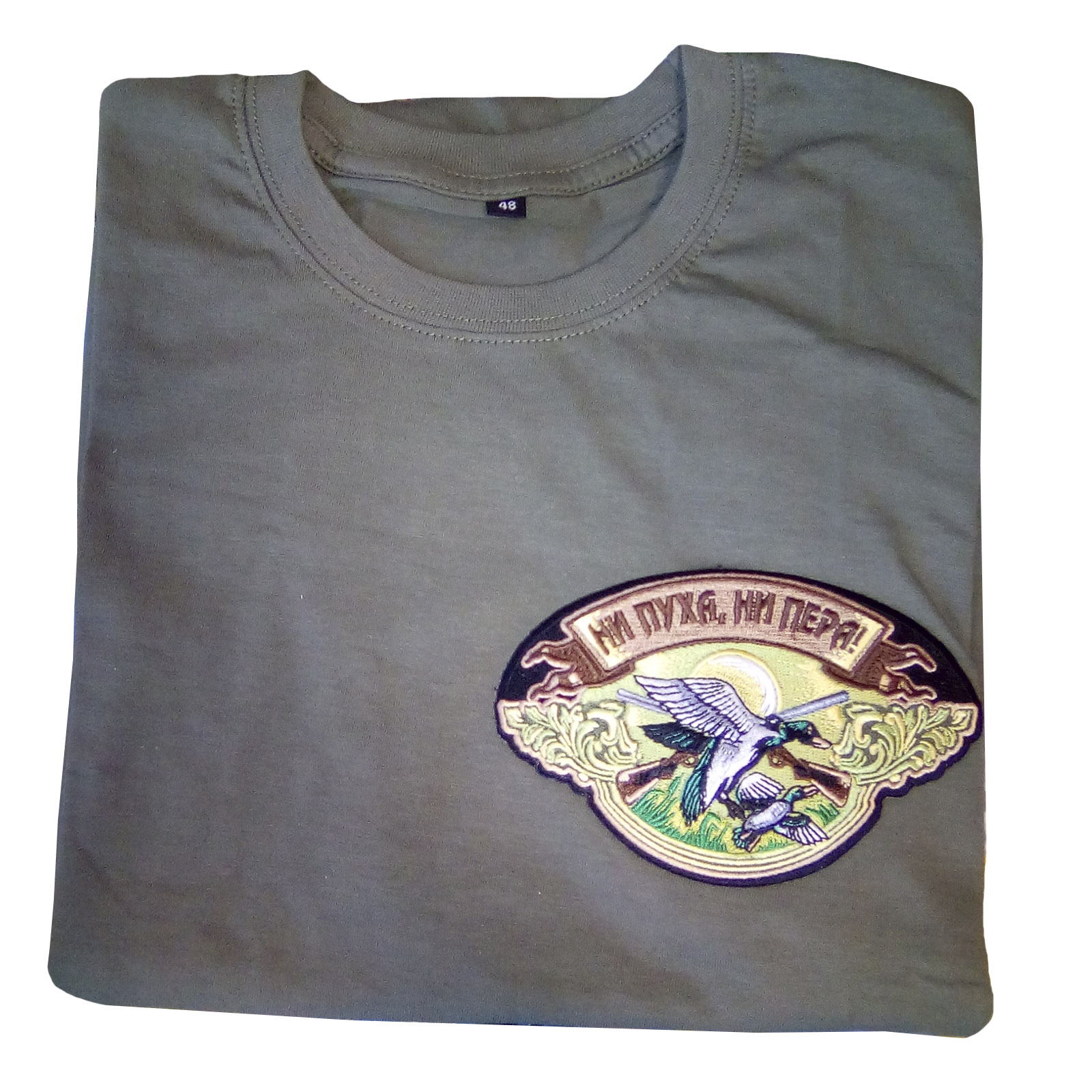 Классная мужская футболка с охотничьей фразой «Ни пуха, ни пера»