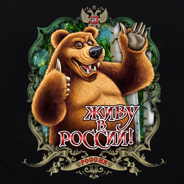 """Футболка """"Живу в России!"""""""