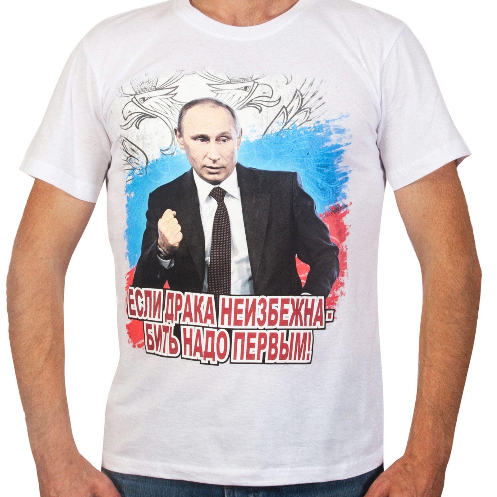 """Футболка с принтом Путина """"Бить надо первым!"""""""