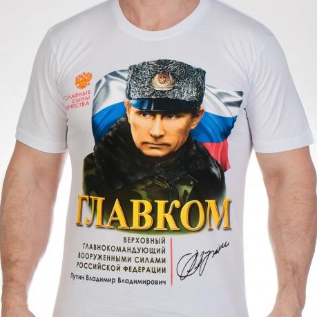 """Футболка с Путиным """"Главком"""""""