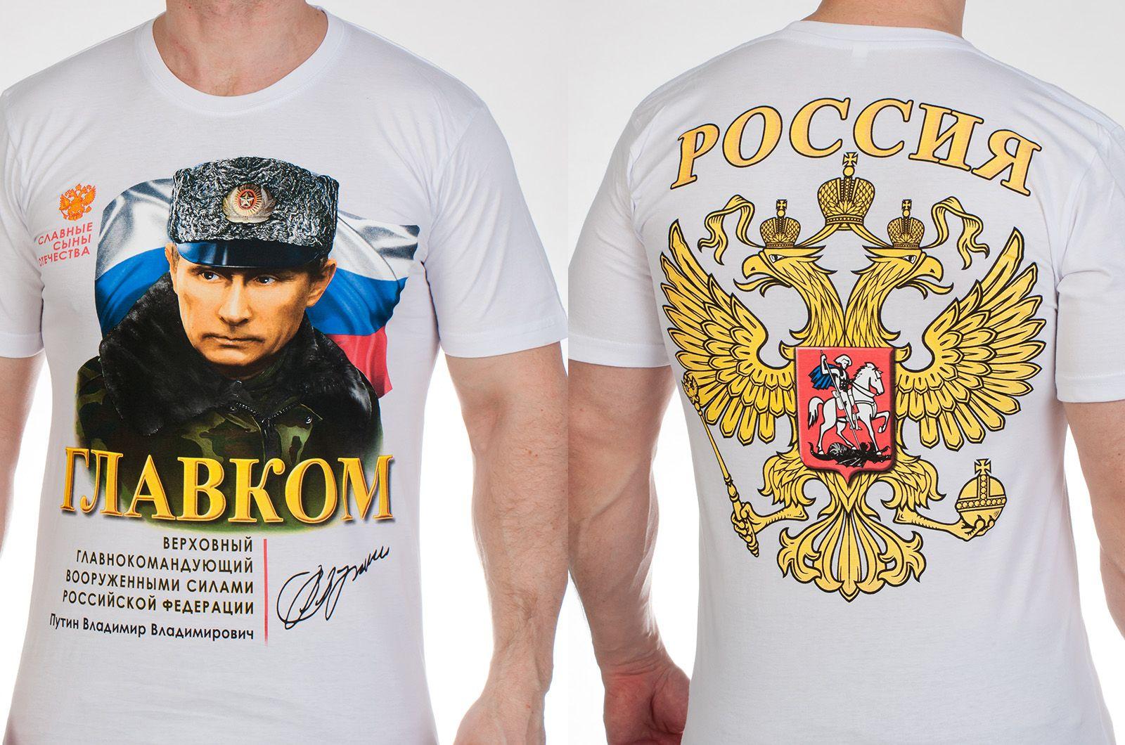 """Заказать футболки с Путиным """"Главком"""""""