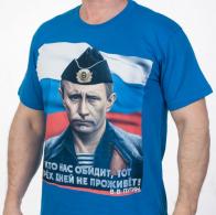 """Футболка с Путиным """"Кто нас обидит"""""""