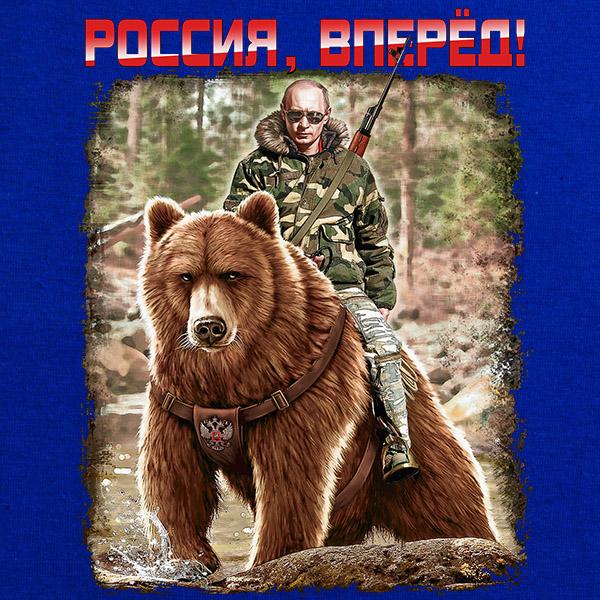 Футболка с Путиным Россия, вперёд!