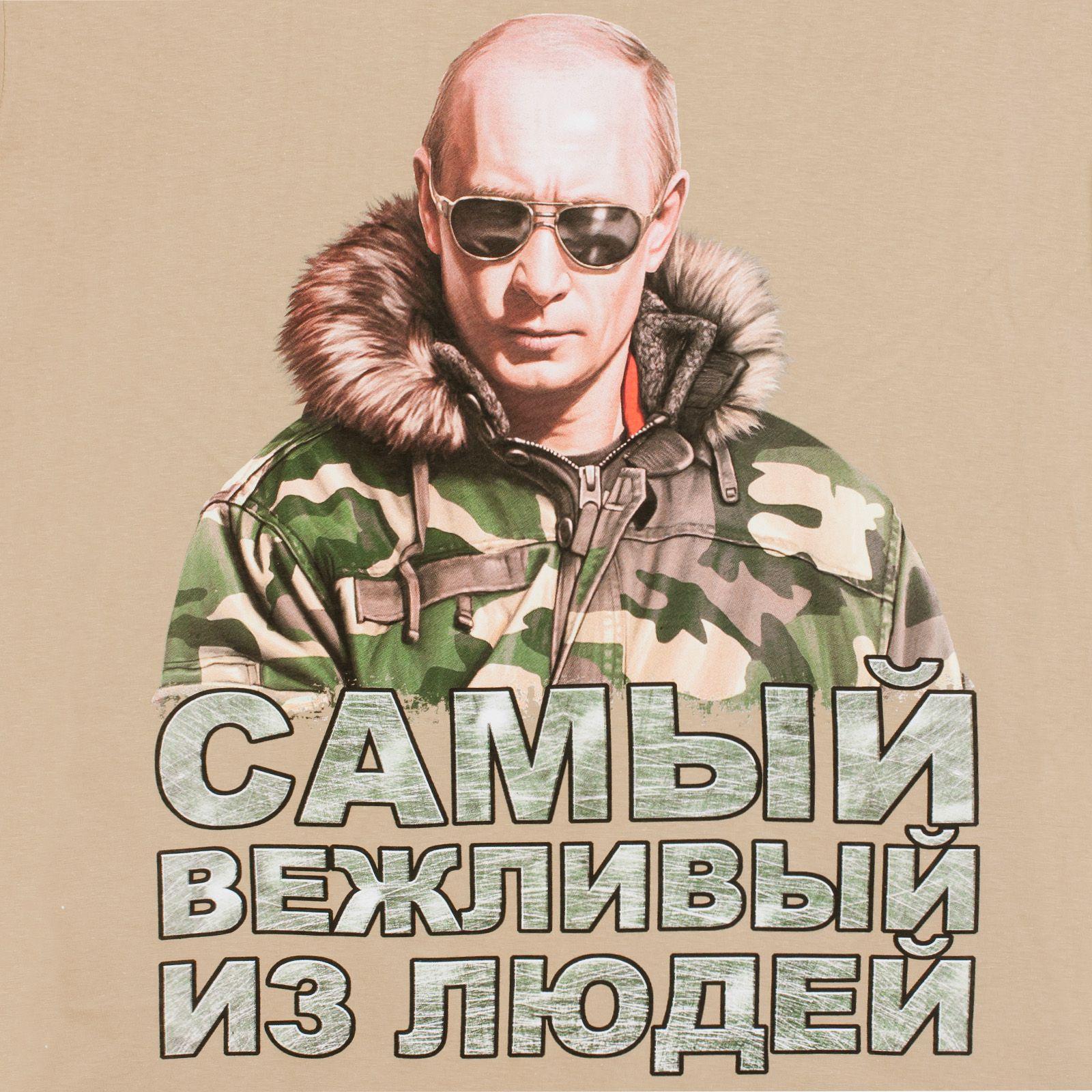 Футболка с Путиным - самый вежливый из людей - авторский принт
