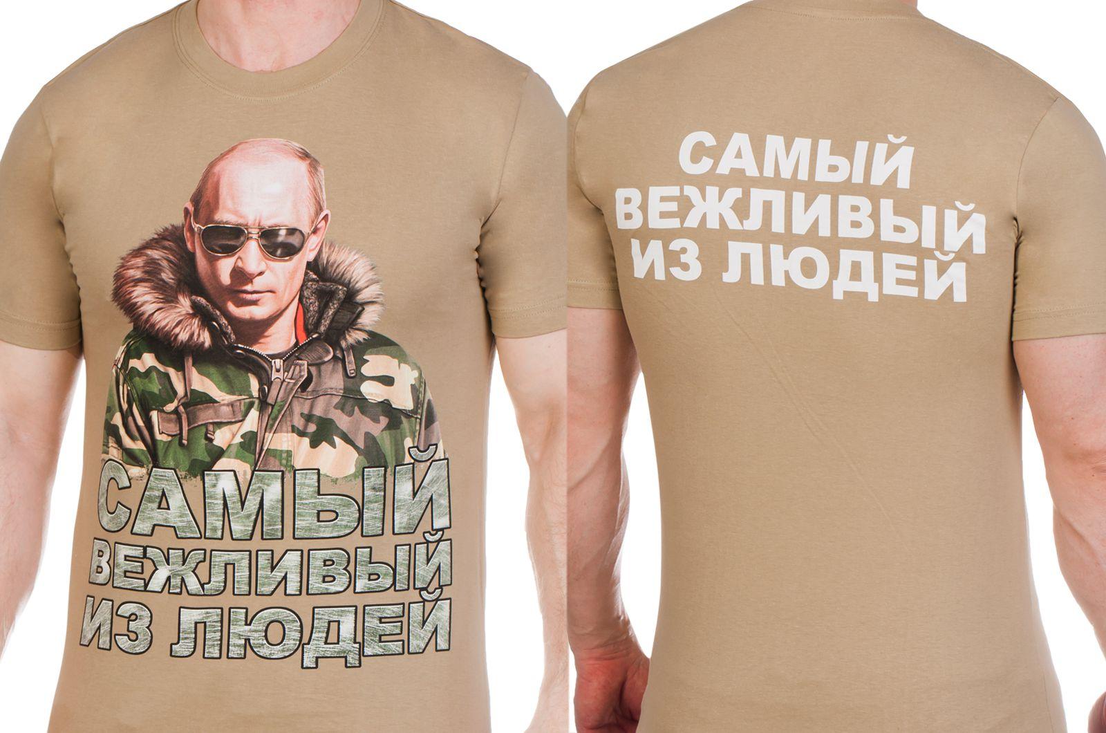 Заказать футболки с Путиным - самый вежливый из людей