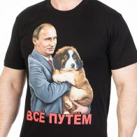 """Футболка с Путиным """"Все Путем"""""""