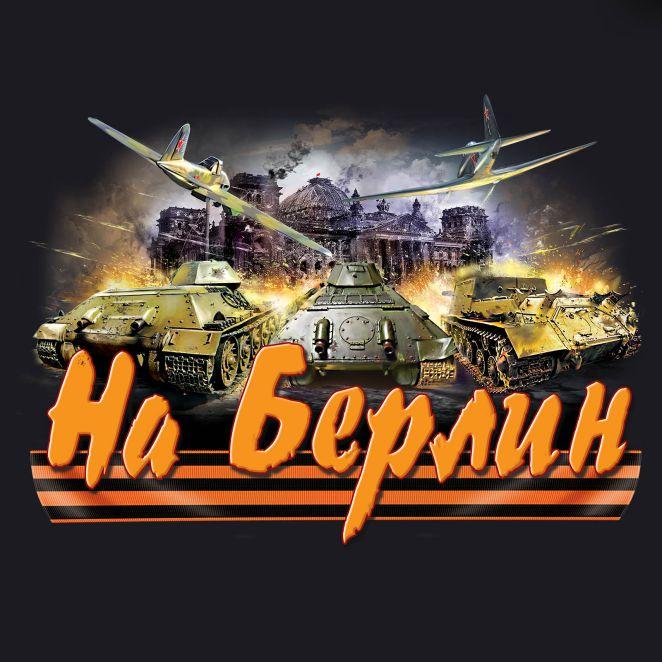 """Футболка с танками """"На Берлин"""""""