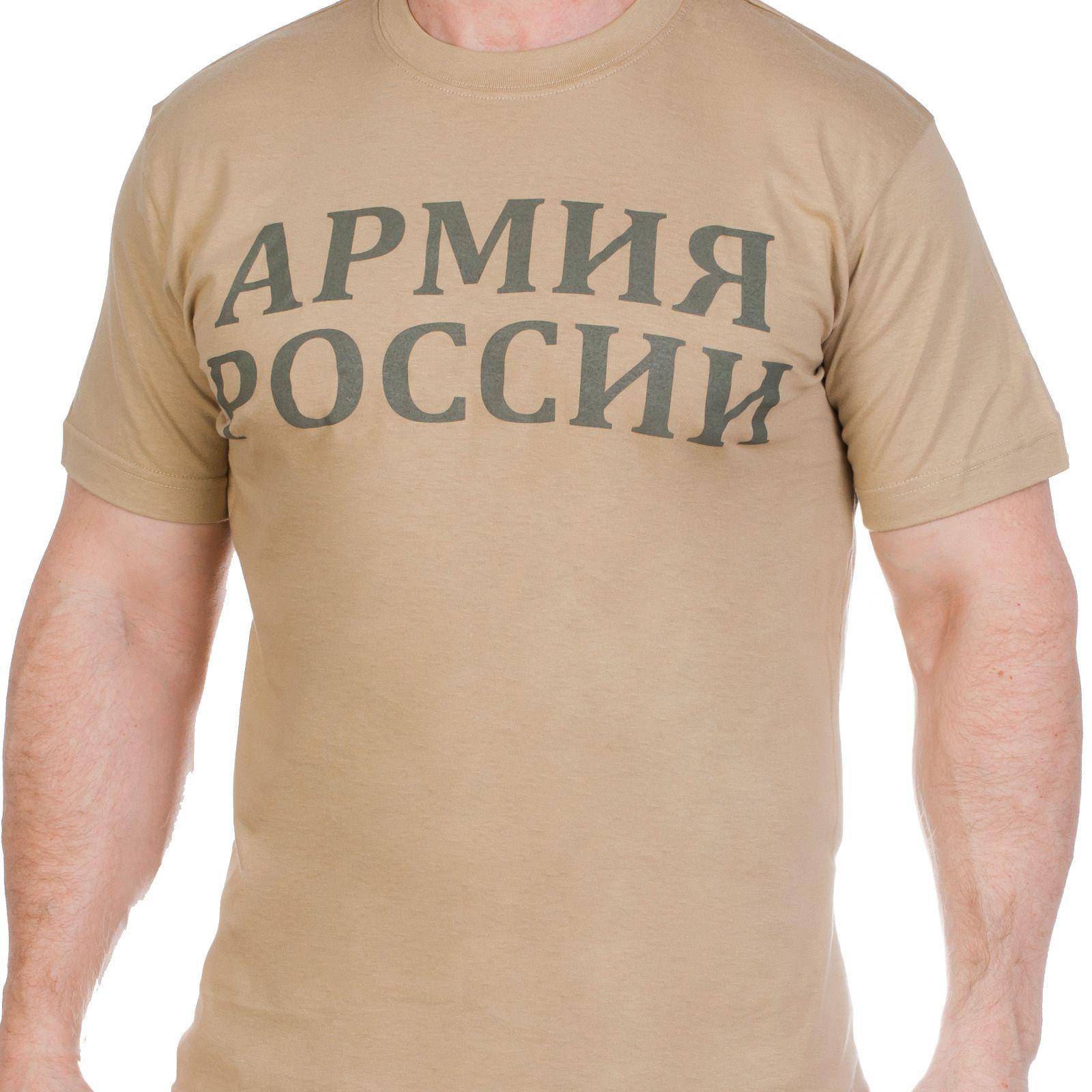 Футболка с тематикой Армия России