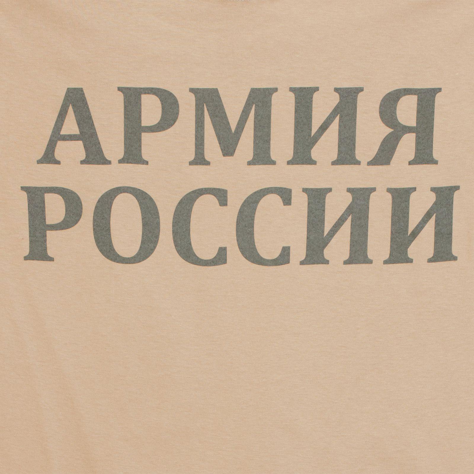 Хлопковая футболка с тематикой Армия России