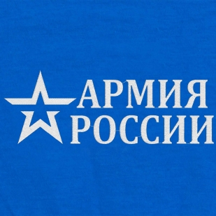 Футболка с вышитой символикой Армии России от Военпро
