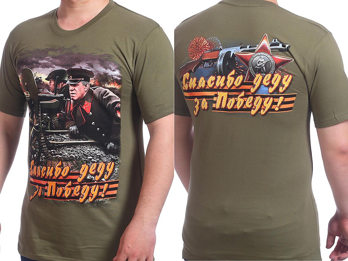 """Заказать футболки с Жуковым """"Спасибо за Победу!"""""""