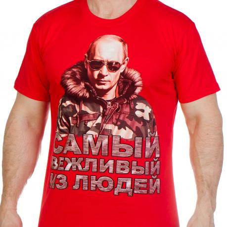 "Футболка ""Вежливый Путин"""