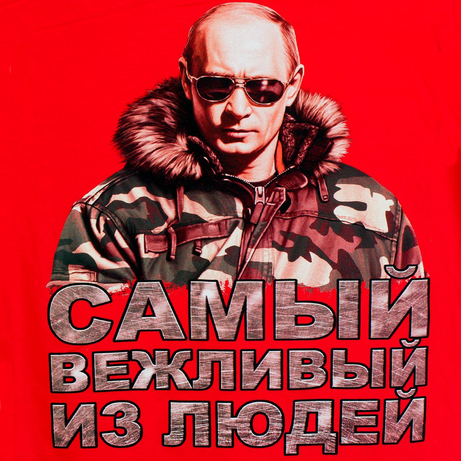 """Красная футболка """"Вежливый Путин"""""""
