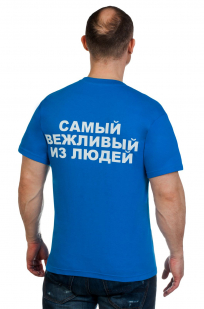 """Купить футболку """"Самый вежливый из людей"""""""