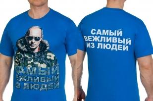 """Заказать футболки """"Самый вежливый из людей"""""""