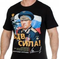 Футболка с изображением командующего ВДВ РФ – Шаманова.