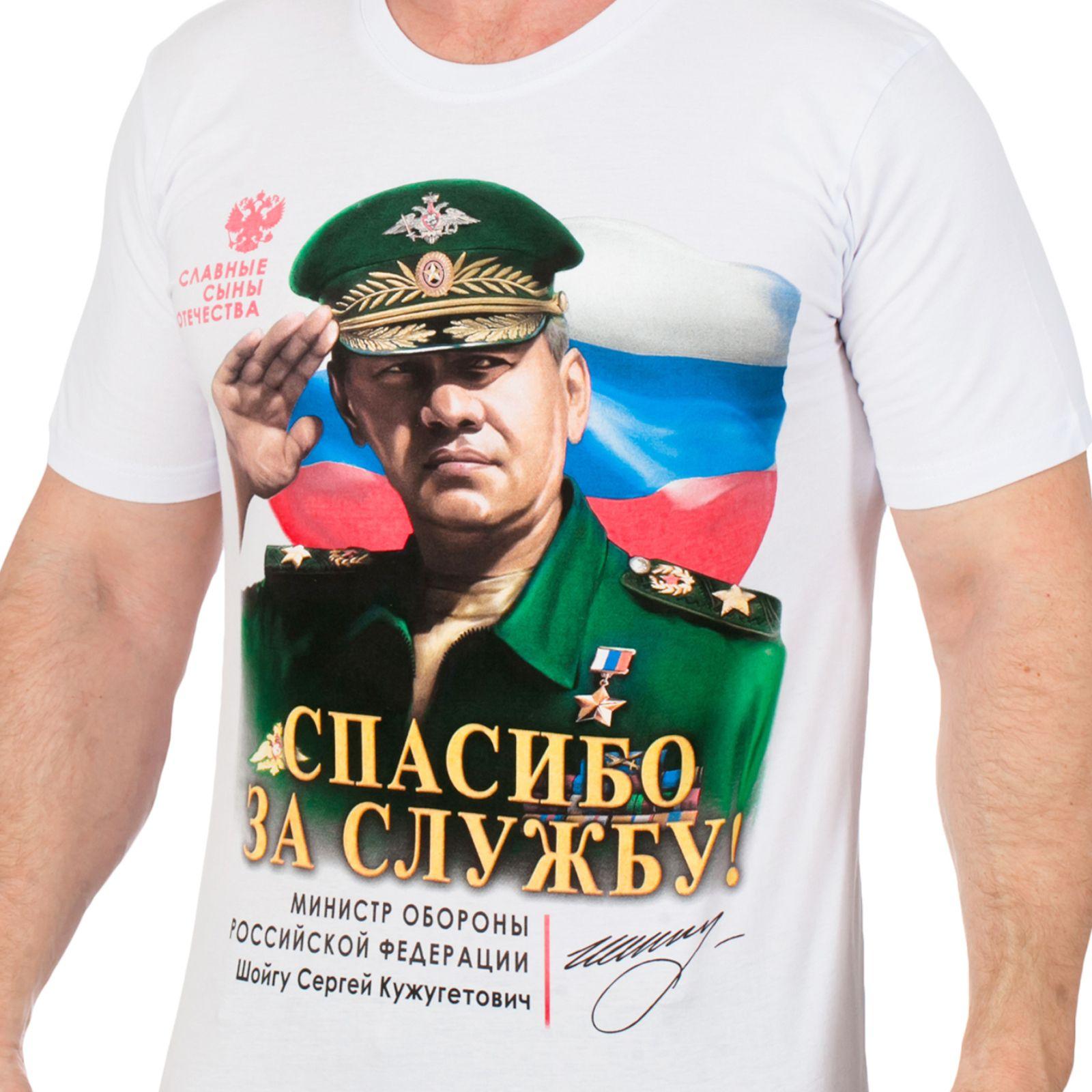 Футболка Шойгу С.К.