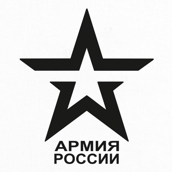 """Футболка """"Символ Армии России""""-голотип"""