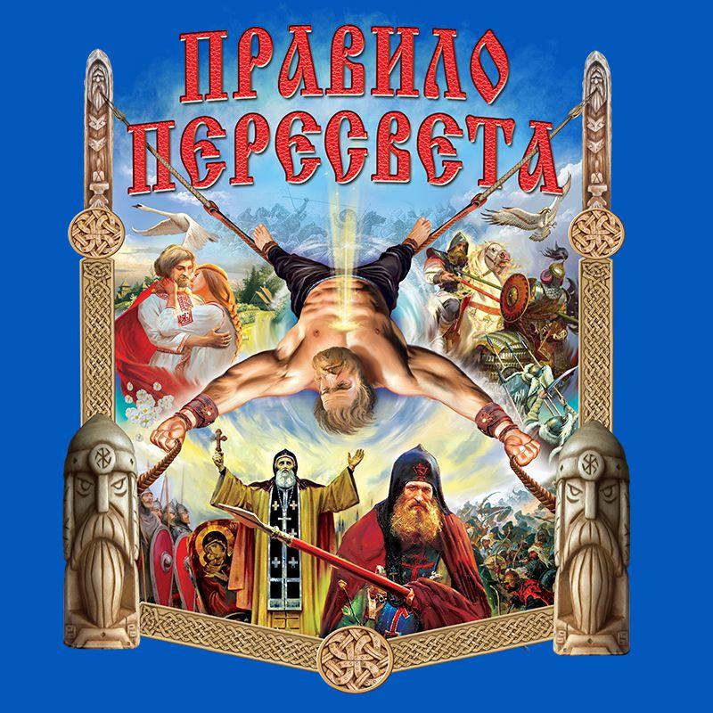 """Футболка """"Славянская символика"""" с авторским принтом"""