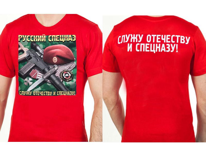 """Футболка """"Служу Отечеству и спецназу!"""""""