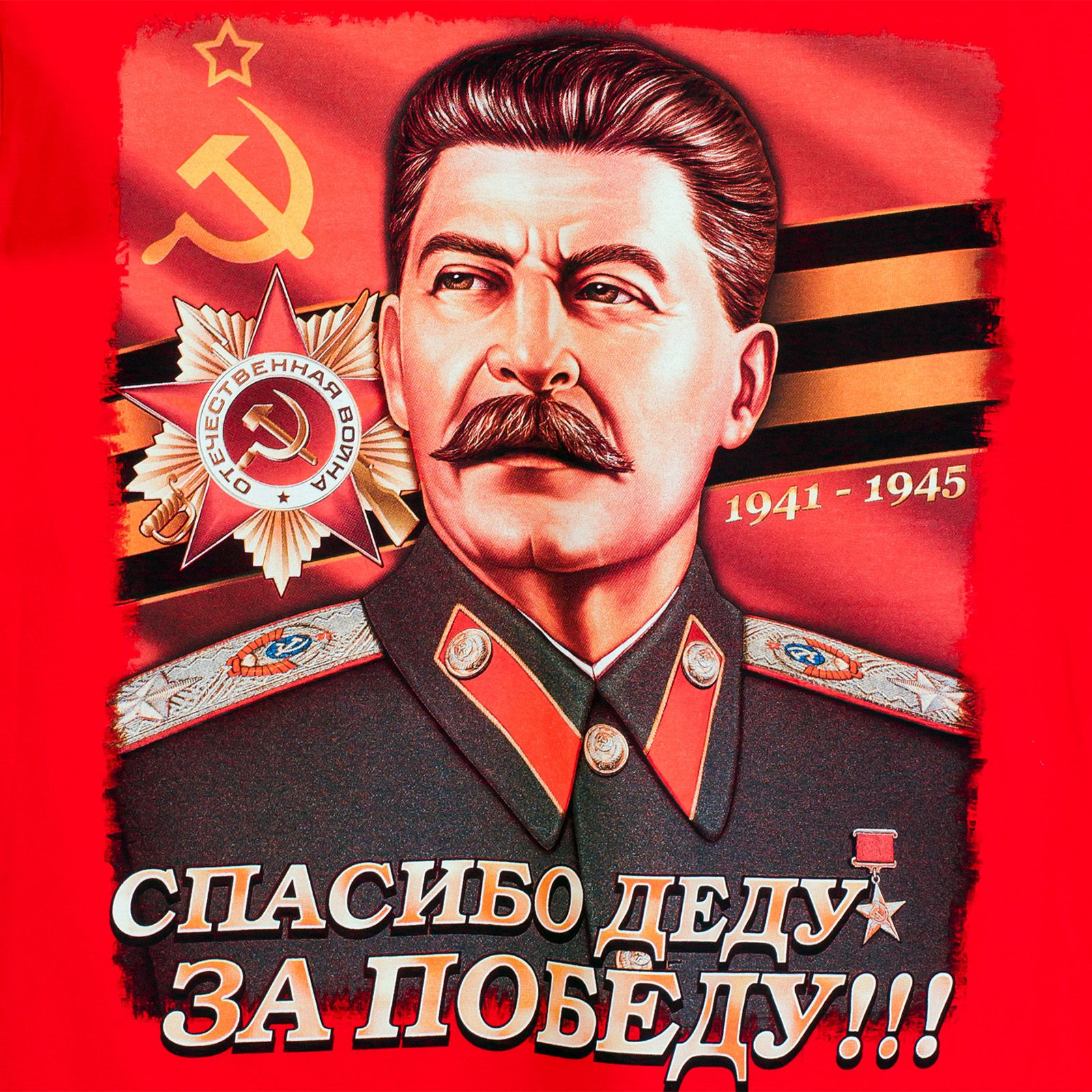 Футболка со Сталиным - принт от Военпро
