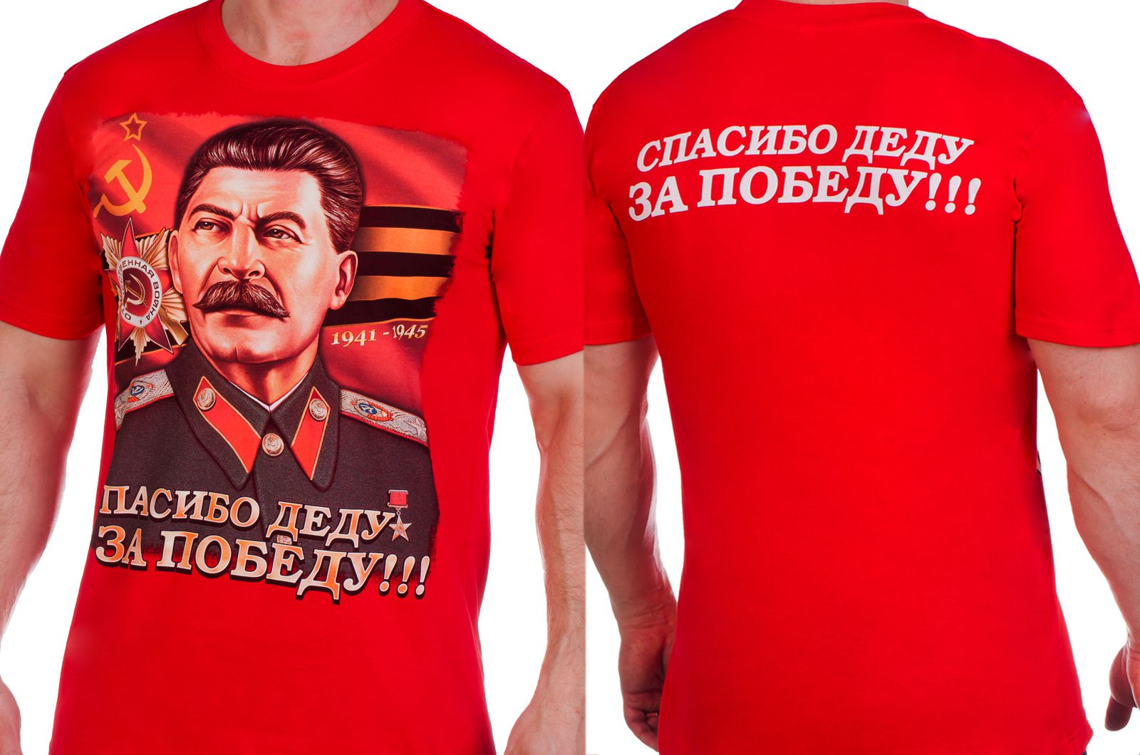 Заказать оптом футболки со Сталиным