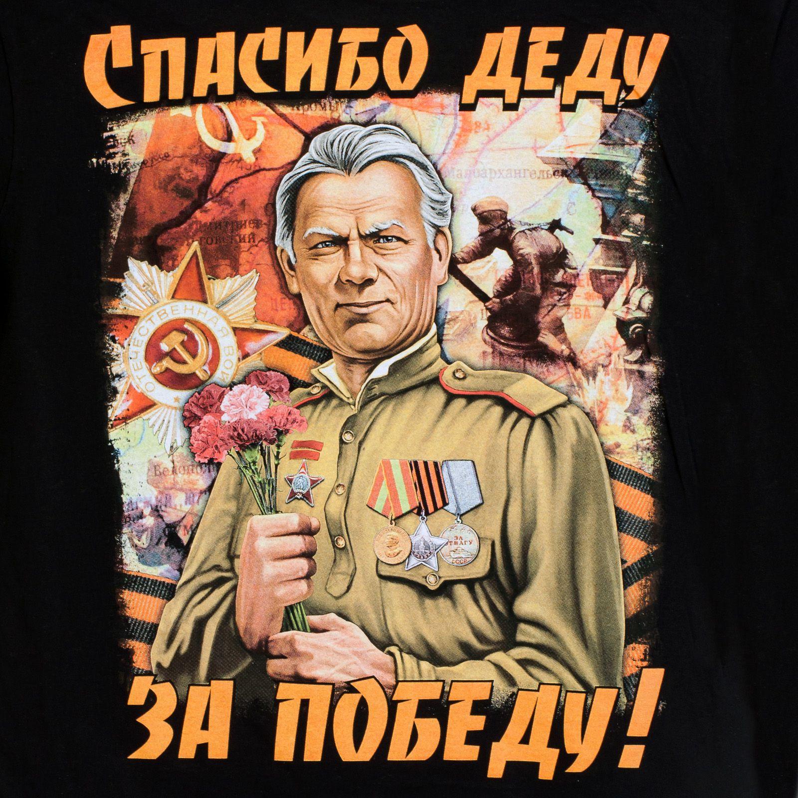 "Футболка ""Спасибо деду за Победу"" - авторский принт"